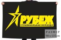 Флаг СК Рубеж