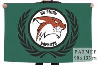 Флаг СК Рысь