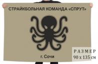 Флаг СК Спрут