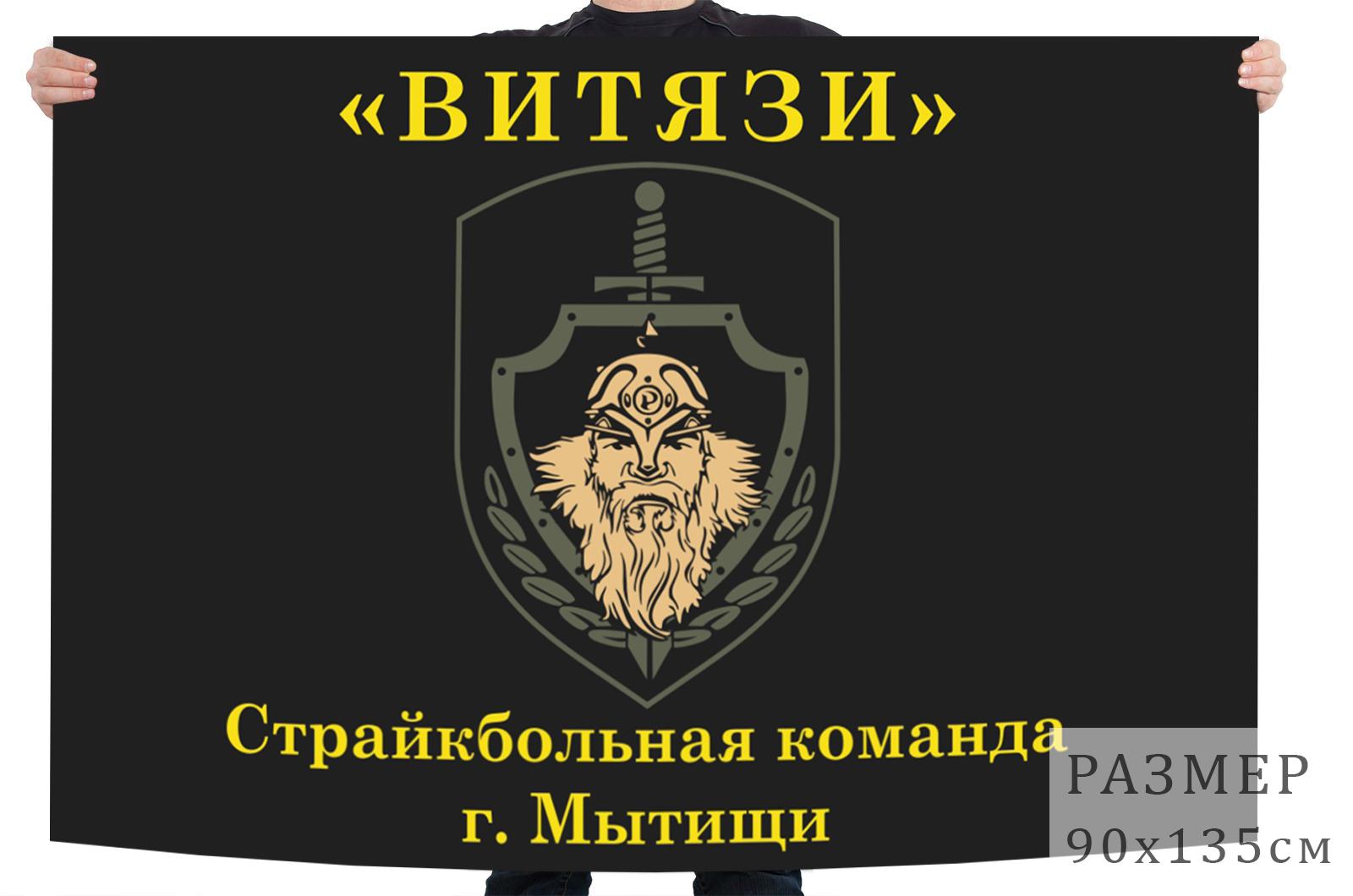 Флаг СК Витязи
