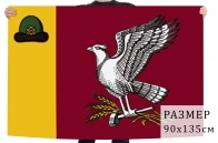 Флаг Скопинского района Рязанской области