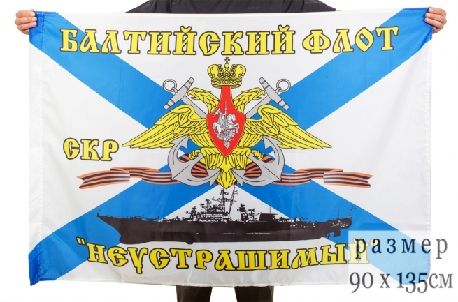 Флаг СКР «Неустрашимый» Балтийский флот