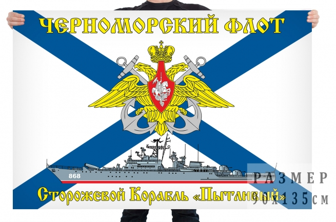 Флаг СКР «Пытливый»