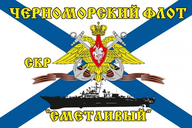 Флаг СКР «Сметливый» Черноморский флот