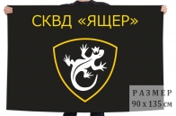 Флаг СКВД Ящер