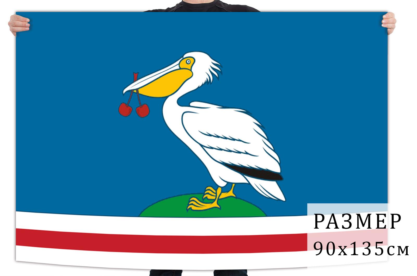 Флаг Сладковского района