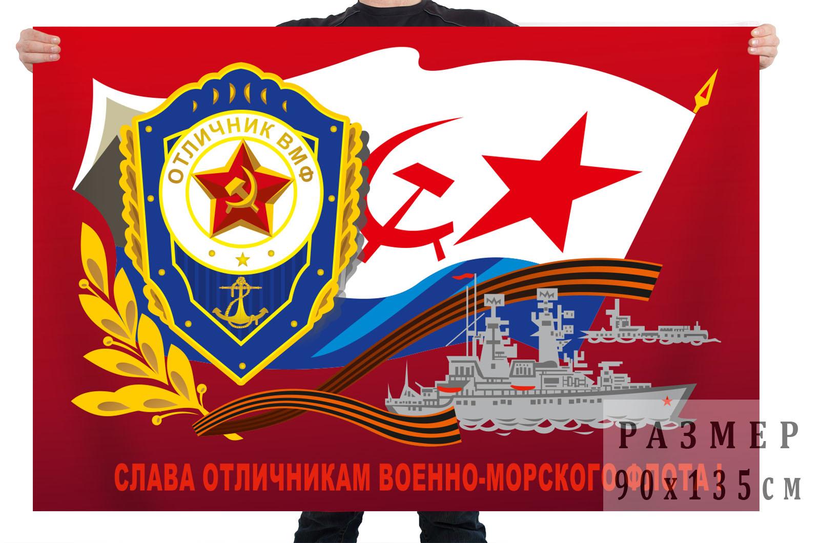 """Флаг """"Слава отличникам Военно-морского флота!"""""""