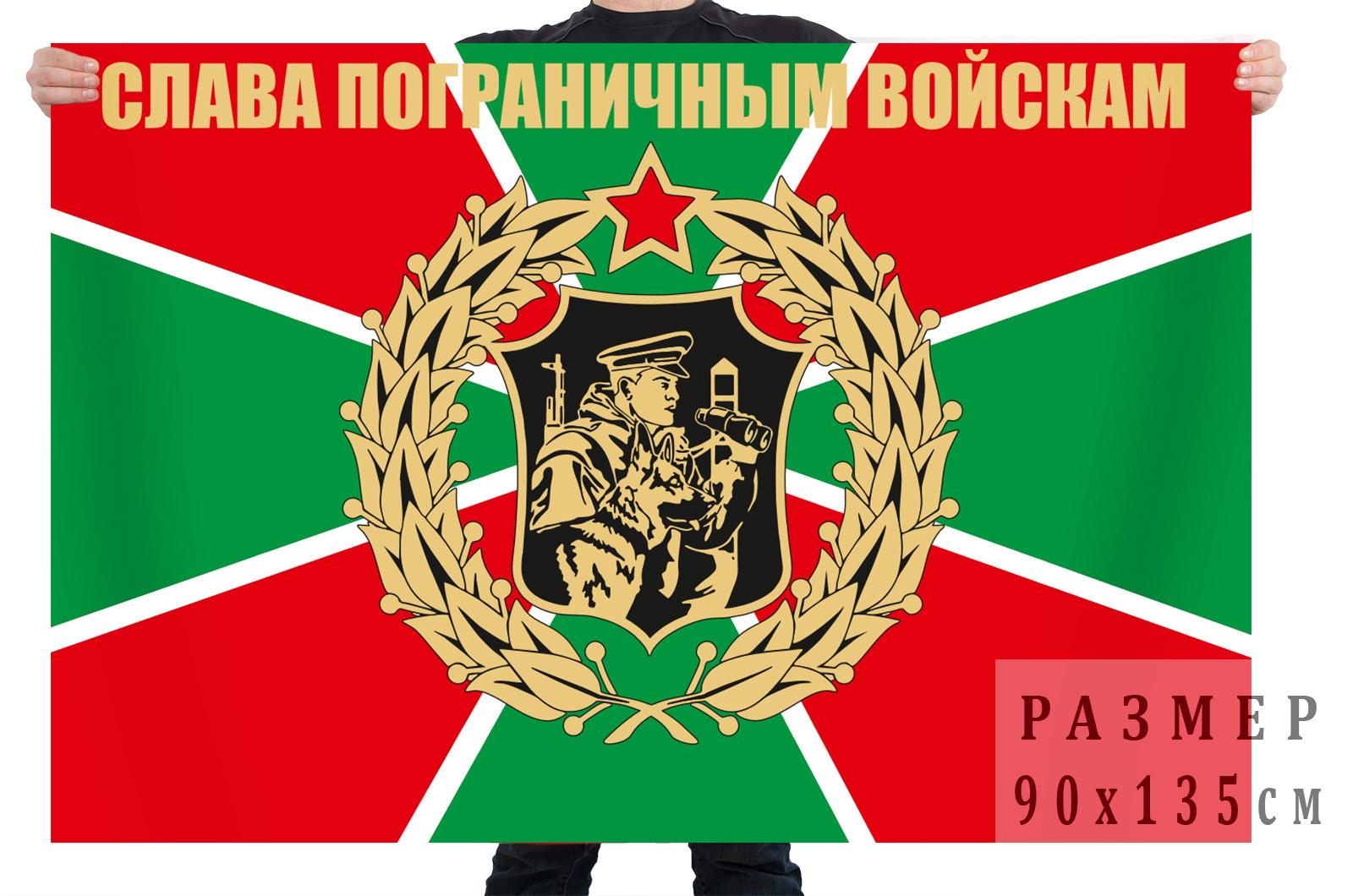 Флаг Слава пограничным войскам