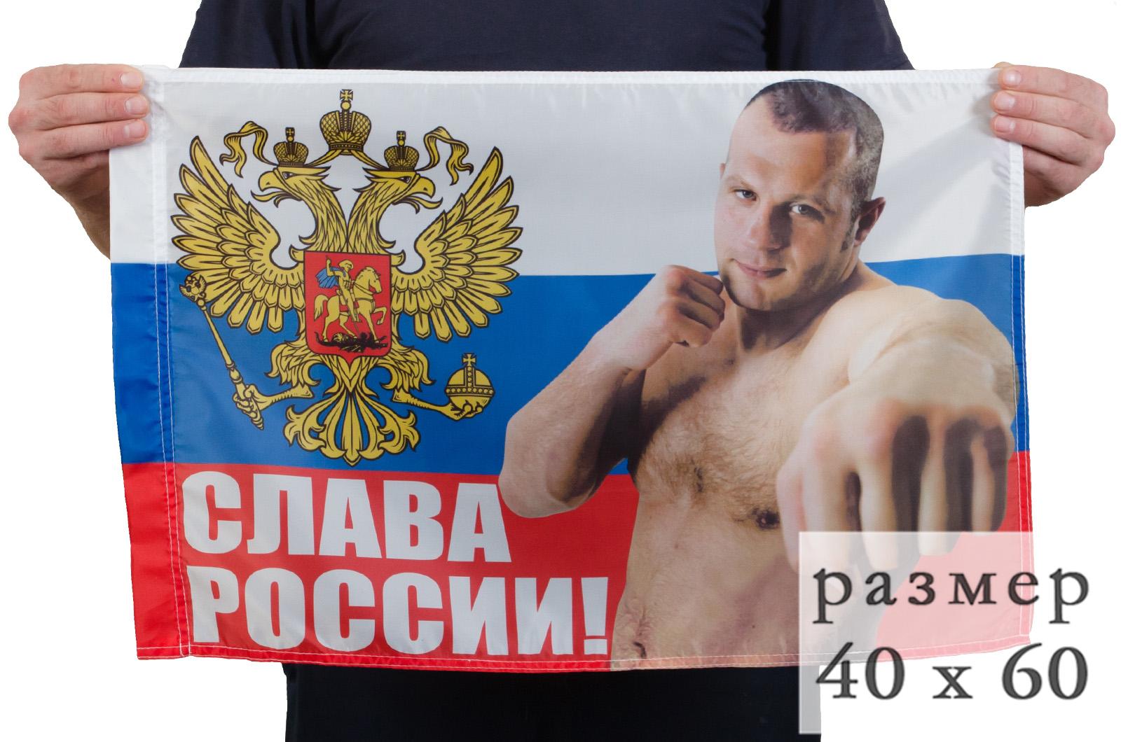 """Флаг """"Слава России"""" с Емельяненко"""