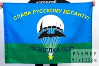 "Флаг ""Слава русскому десанту!"""