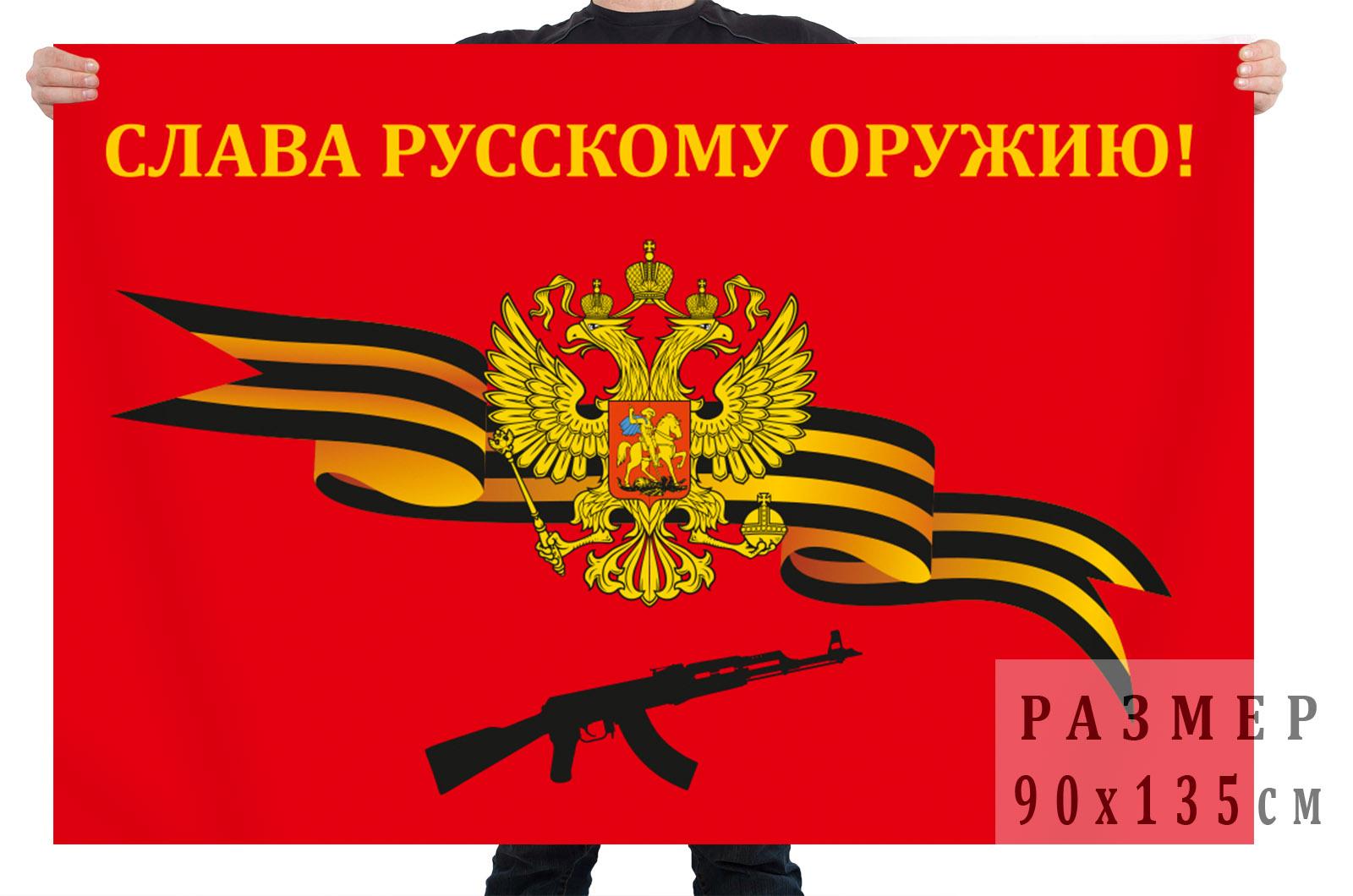 Флаг Слава русскому оружию