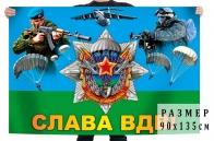 """Флаг """"Слава ВДВ"""""""