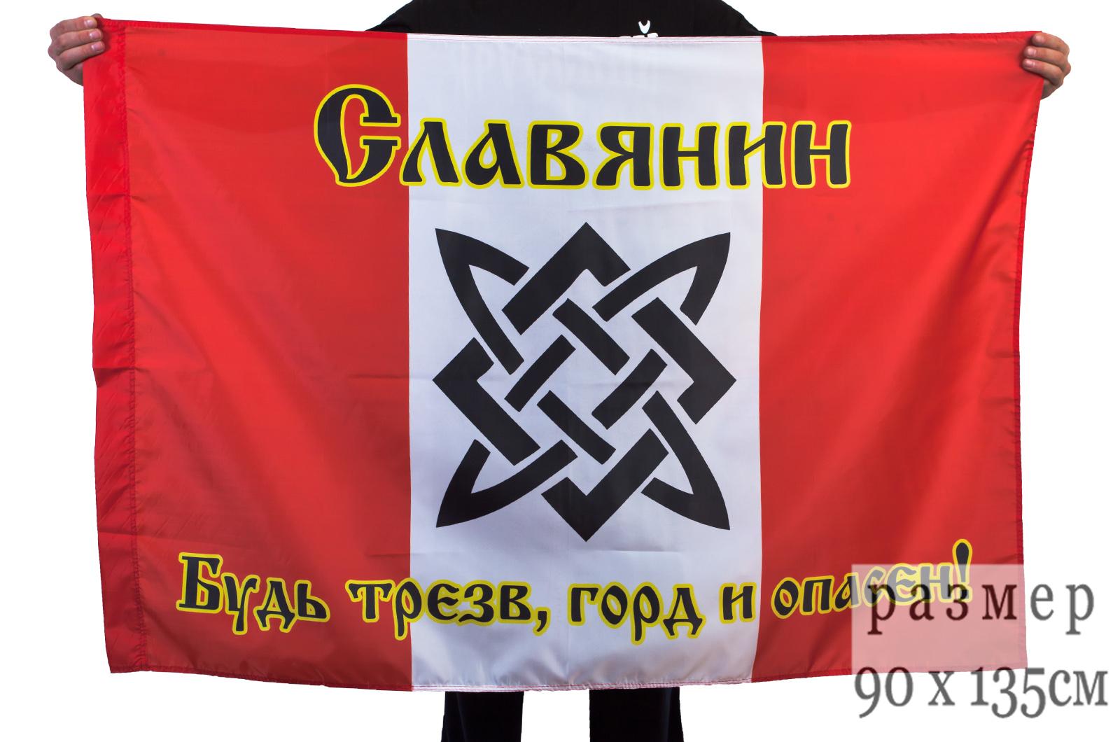 Флаг «Славянин»