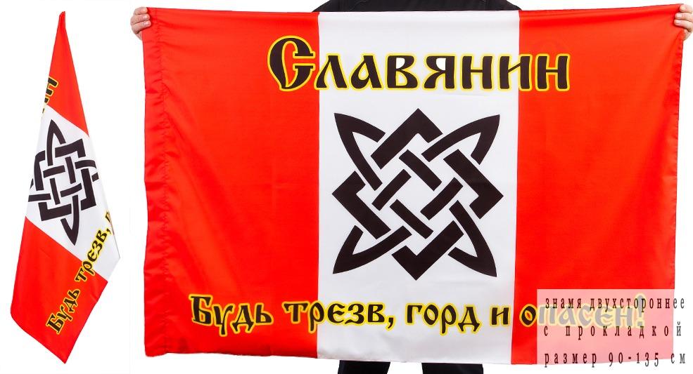 Флаг «Славянин – Будь трезв, горд и опасен!» двухсторонний