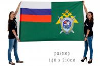 Флаг Следственного комитета 140x210 см