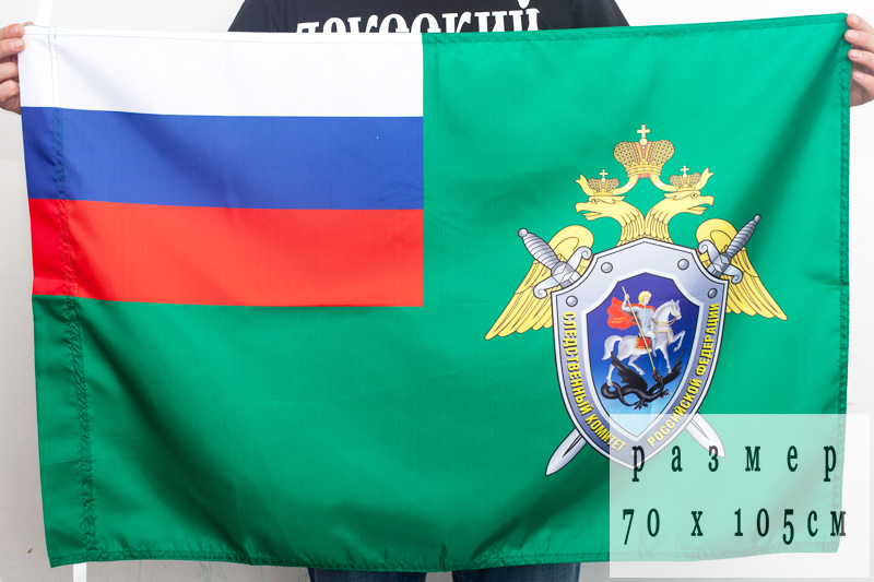 Флаг Следственного комитета 70x105 см