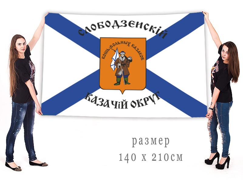 Флаг Слободзейского казачьего округа Черноморского казачьего войска