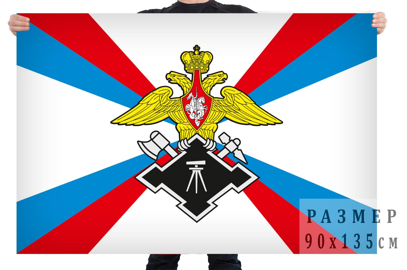 Флаг Службы расквартирования и обустройства