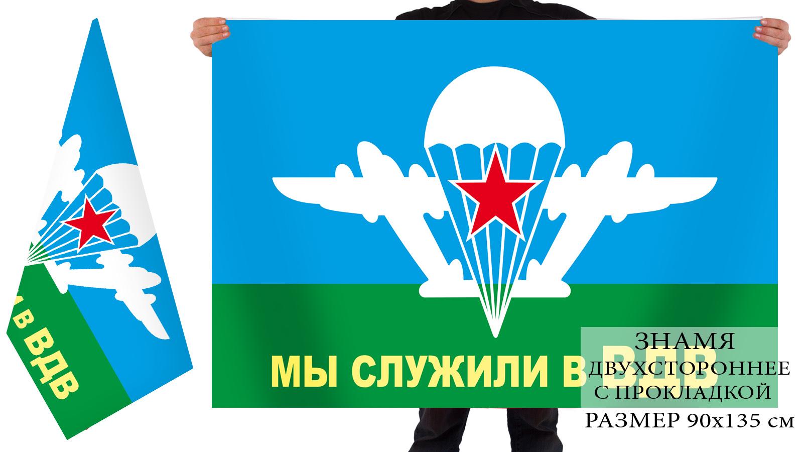 Купить двухсторонний флаг «Мы служили в ВДВ»