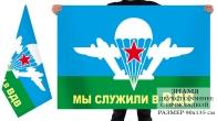 Двухсторонний флаг Мы служили в ВДВ