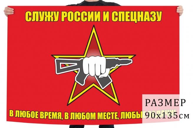 Флаг Служу России и Спецназу