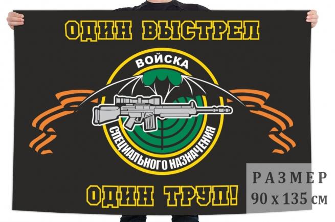 Флаг снайперов войск специального назначения