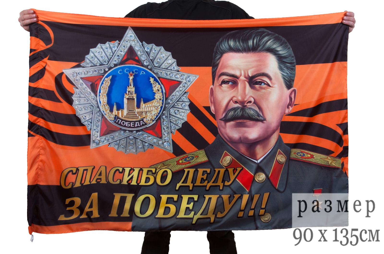 Флаг со Сталиным | Купить оптом флаги на 9 мая