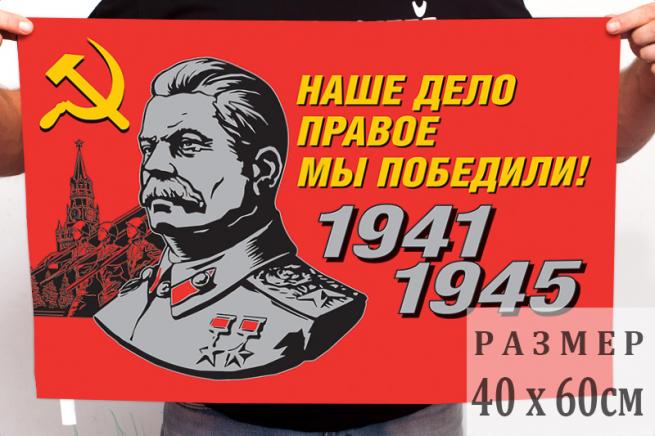 Флаг со Сталиным для митингов на День Победы «Наше дело правое!»