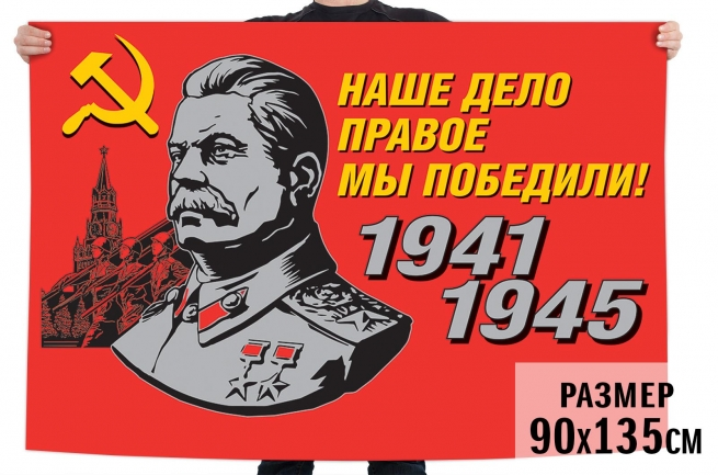 Флаг со Сталиным для парада на 9 мая «Наше дело правое!»