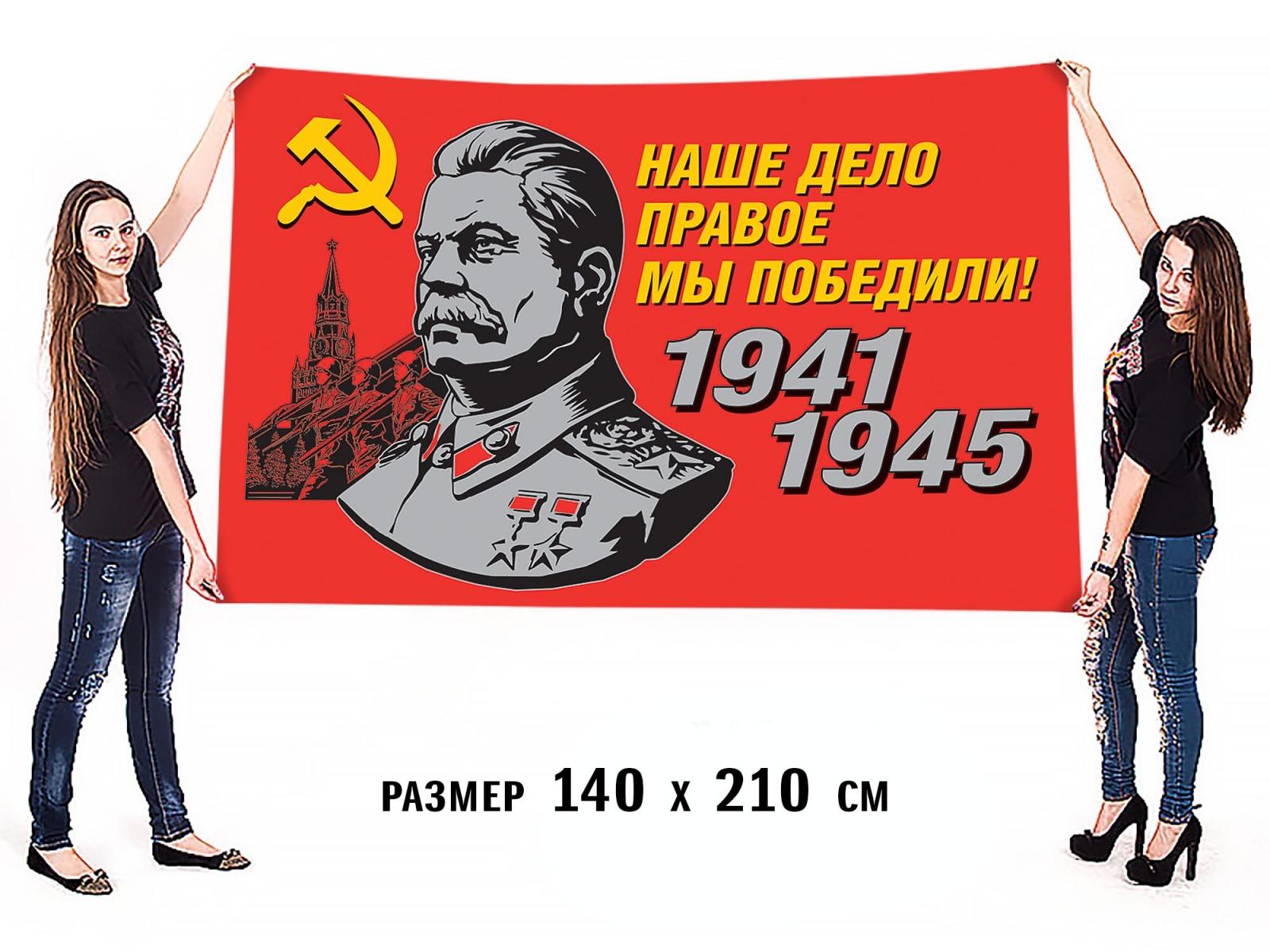 Флаг со Сталиным для шествий на 75 лет Победы «Наше дело правое!»