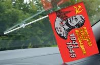 Флаг со Сталиным в машину «Наше дело правое!» на память об участии в мероприятиях юбилея Победы в ВОВ