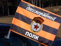 "Флаг со знаком ""Гвардия"" на машину"
