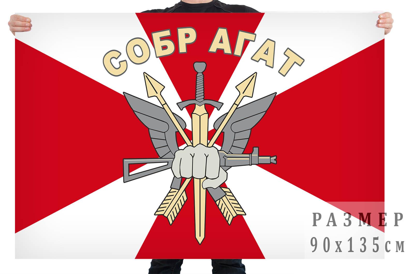 """Флаг СОБР """"Агат"""""""