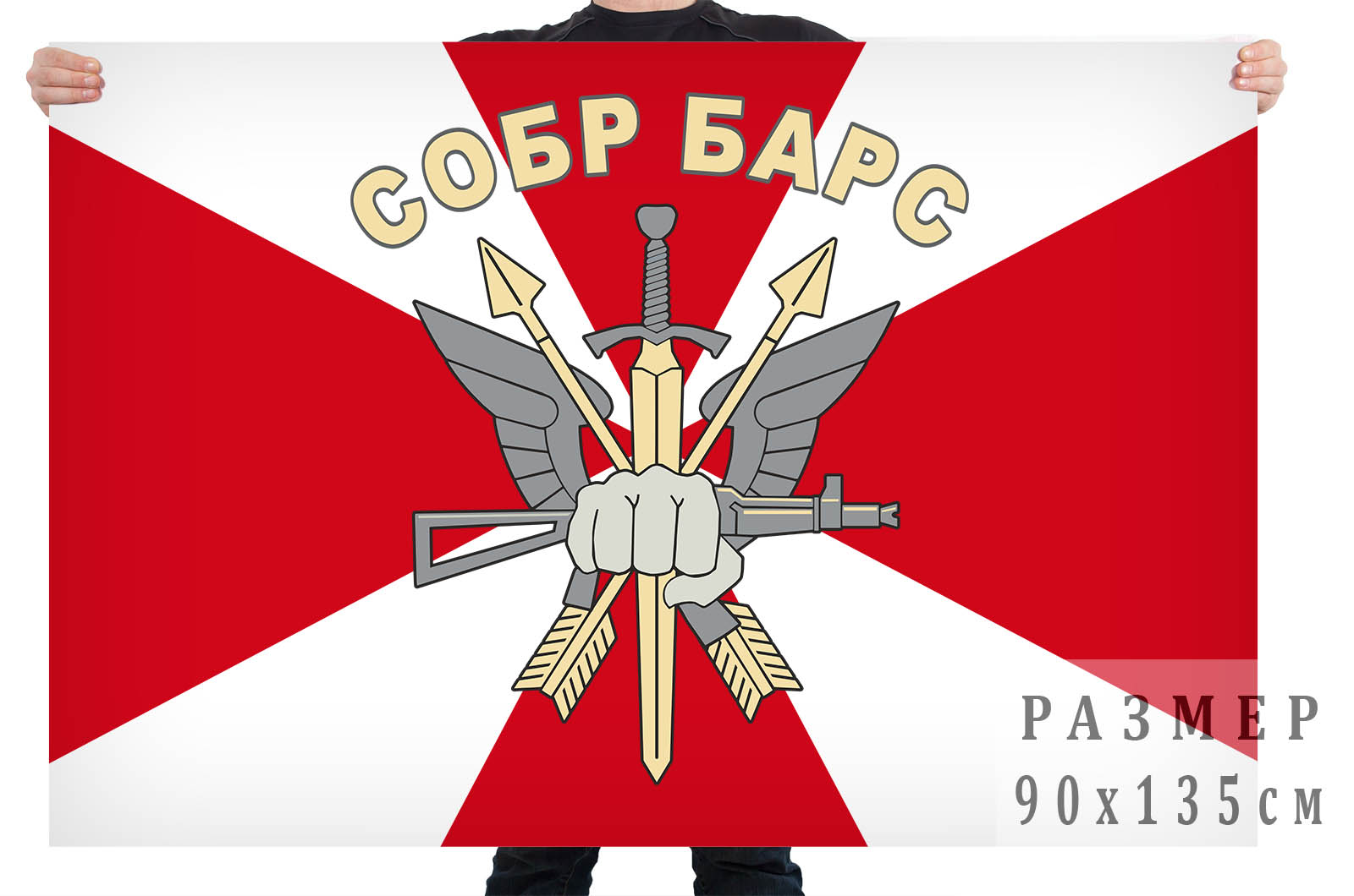 "Флаг СОБР ""Барс"""