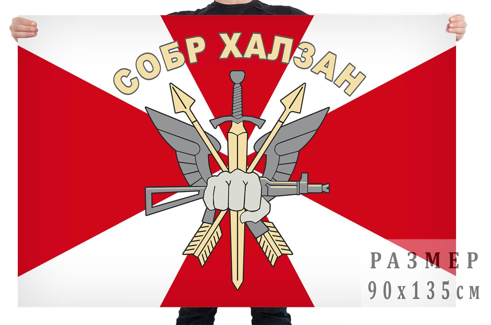 """Флаг СОБР """"Халзан"""""""