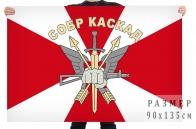 """Флаг СОБР """"Каскад"""""""