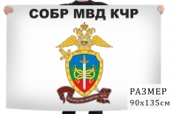 Флаг СОБР МВД РФ по Карачаево-Черкесской Республике
