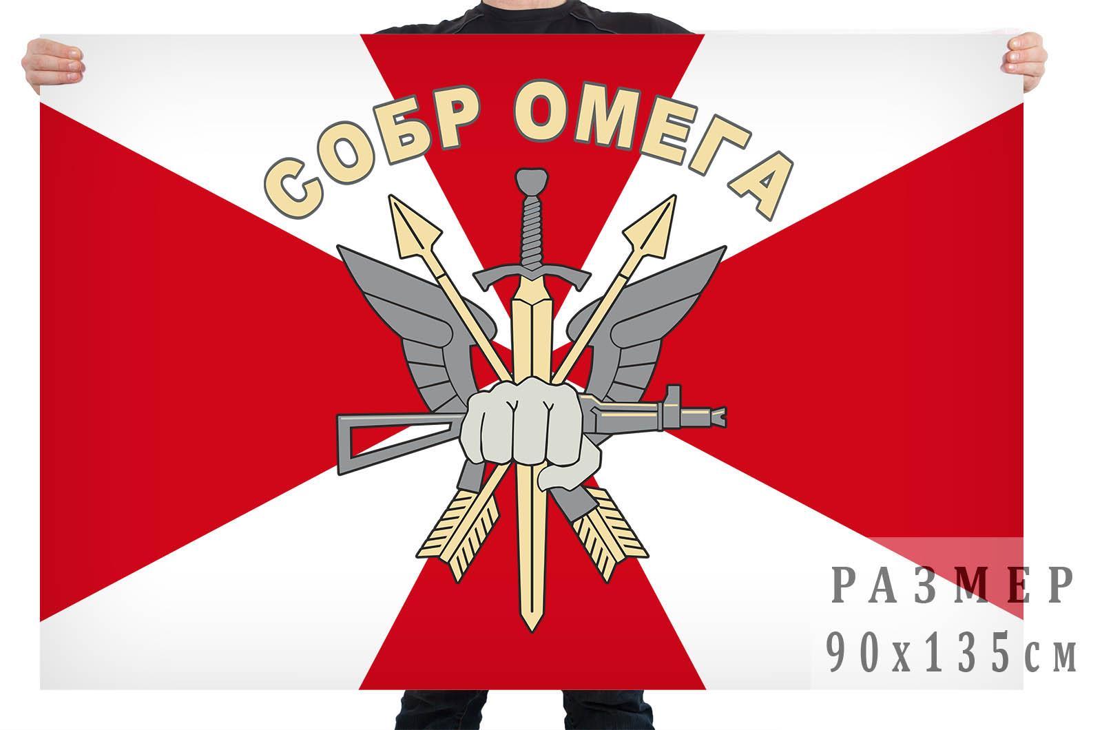 """Флаг СОБР """"Омега"""""""