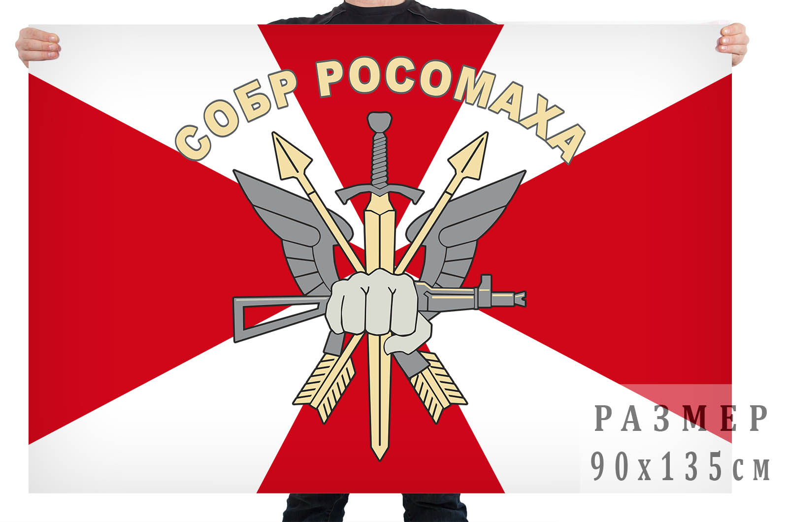"Флаг СОБР ""Росомаха"""