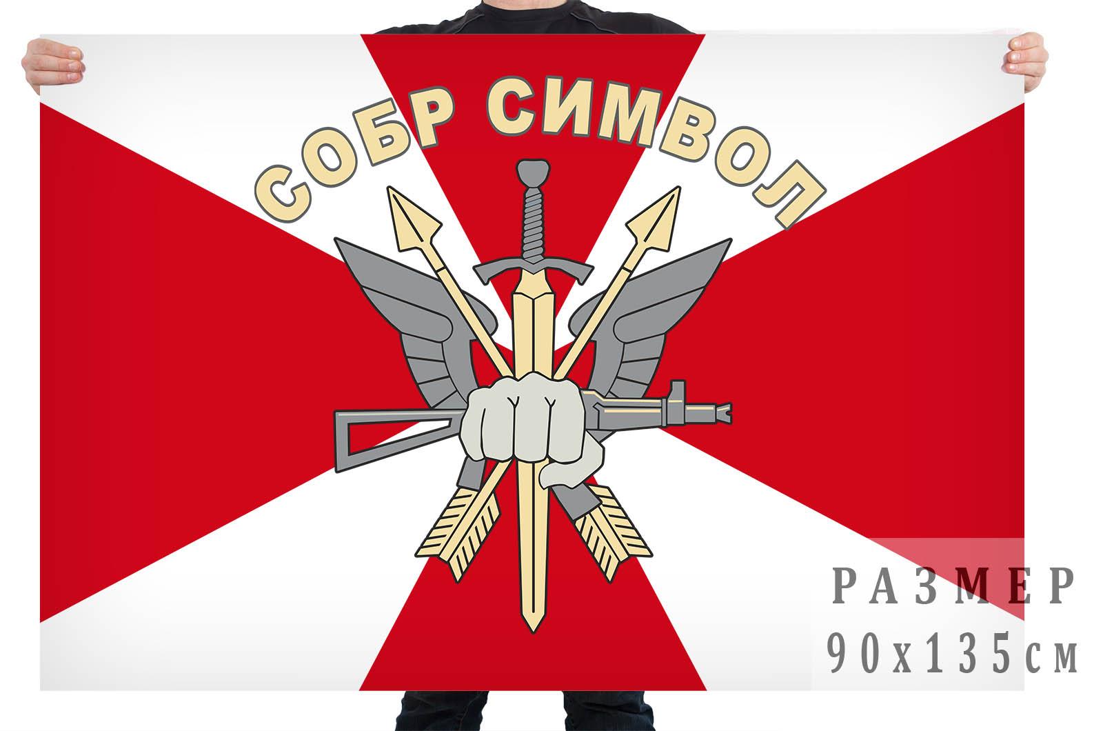 "Флаг СОБР ""Символ"""