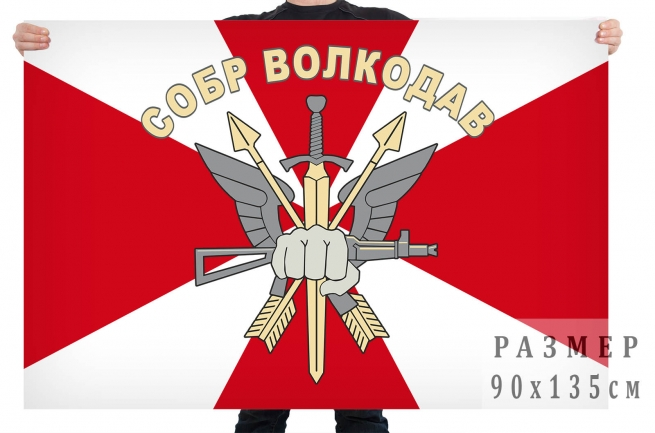 """Флаг СОБР """"Волкодав"""""""