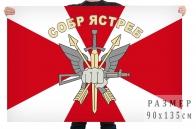 """Флаг СОБР """"Ястреб"""""""