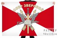 "Флаг СОБР ""Зверобой"""