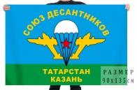 Флаг собза десантников Республики Татарстан
