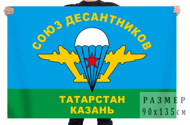 Флаг союза десантников Республики Татарстан