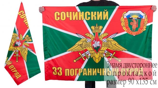 """Флаг """"Сочинский 33 погранотряд"""""""
