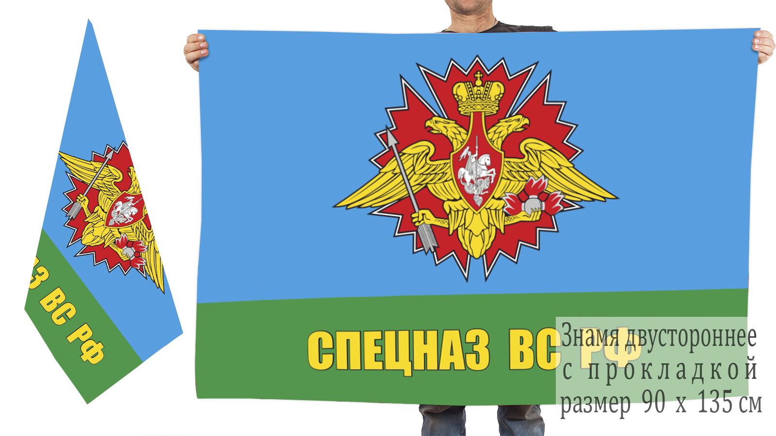 Флаг соединений и воинских частей специального назначения ВС России