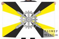 Флаг соединений и воинских частей технического обеспечения МО РФ