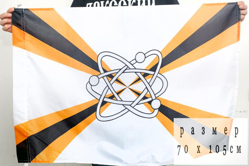 Флаг Соединений и воинских частей ядерного обеспечения 70x105 см