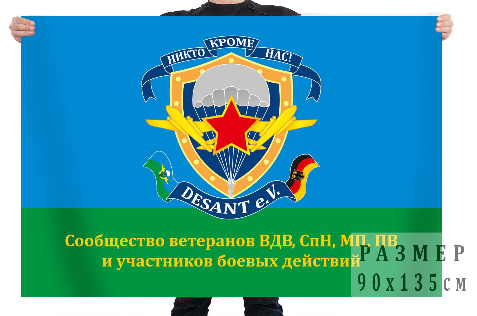 Флаг сообщества ветеранов РФ